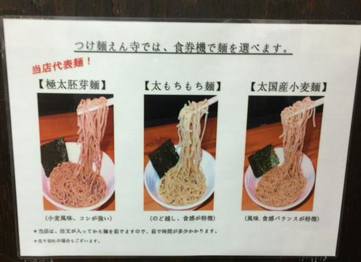 つけ麺 えん寺 吉祥寺総本店 ベジポタつけ麺 02