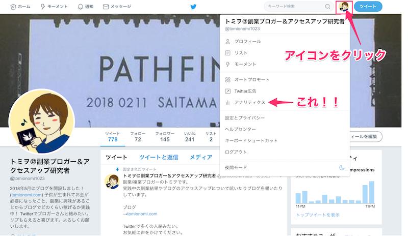Twitterアナリティクス01