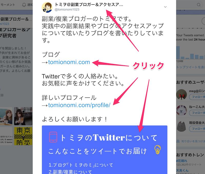 Twitterアナリティクス02