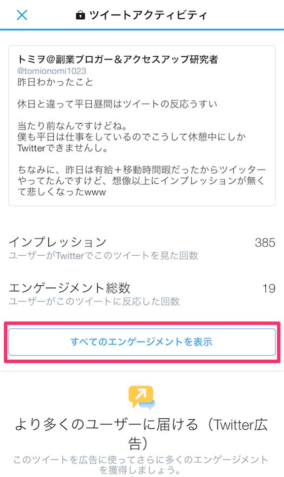 Twitterアナリティクススマホ02