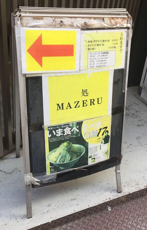麺処MAZERU(マゼル)看板