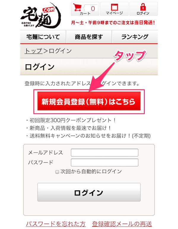 宅麺.com 会員登録01