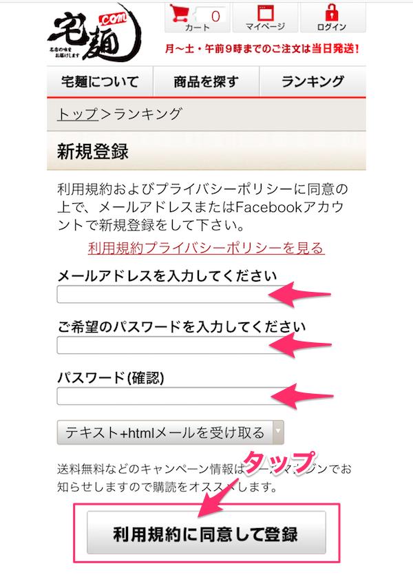 宅麺.com 会員登録02