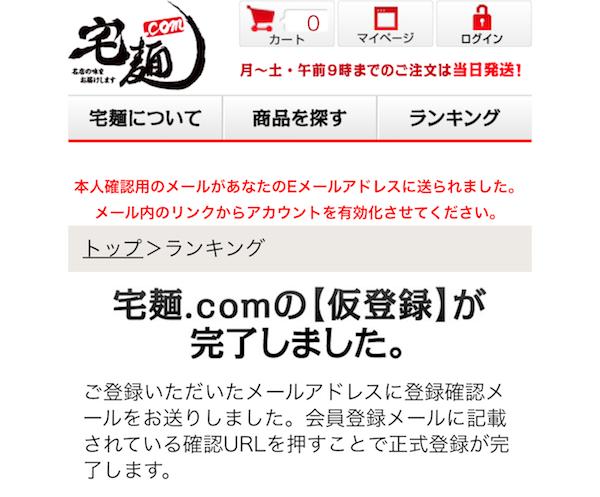 宅麺.com 会員登録03