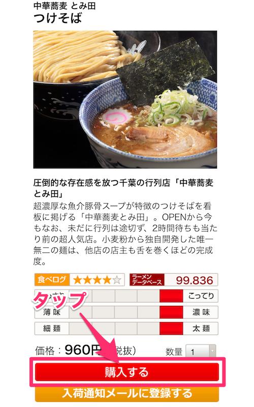 宅麺.com 注文方法01