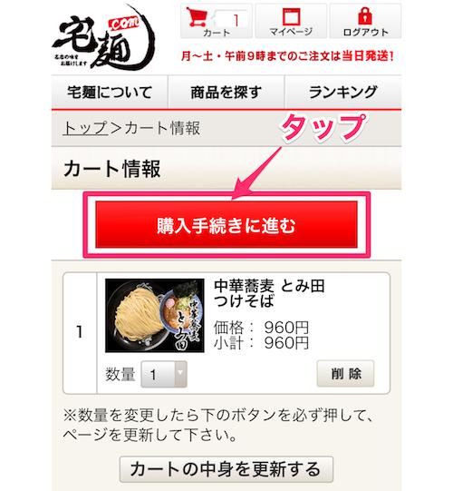 宅麺.com 注文方法02