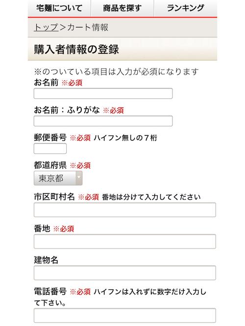 宅麺.com 注文方法03