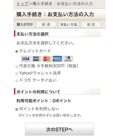 宅麺.com 注文方法05