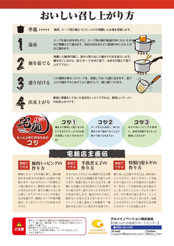 宅麺.com作り方説明
