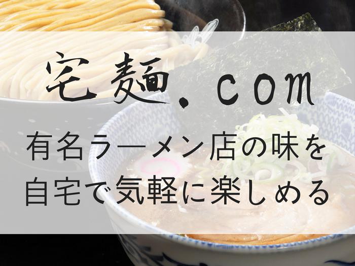 宅麺.comアイキャッチ